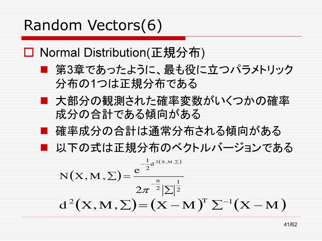 Random Vectors(6) Normal Distribution(正規分布)