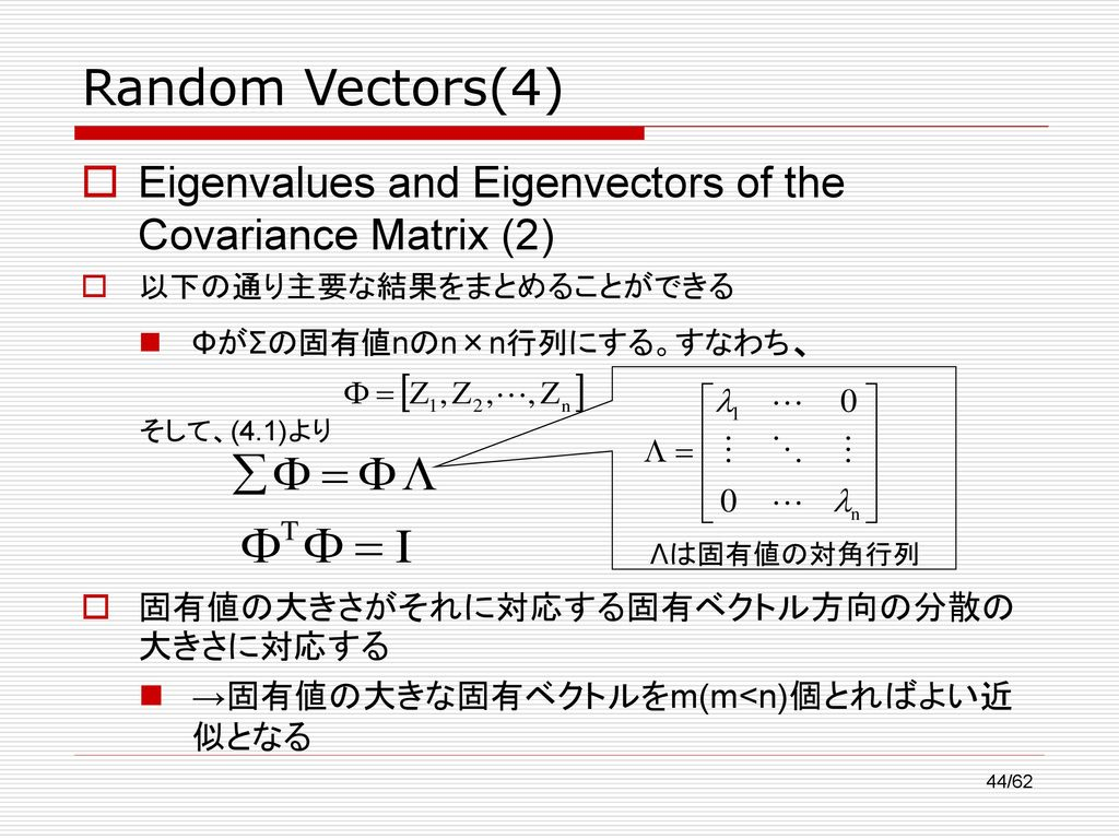 Random Vectors(4) Eigenvalues and Eigenvectors of the Covariance Matrix (2) 以下の通り主要な結果をまとめることができる.