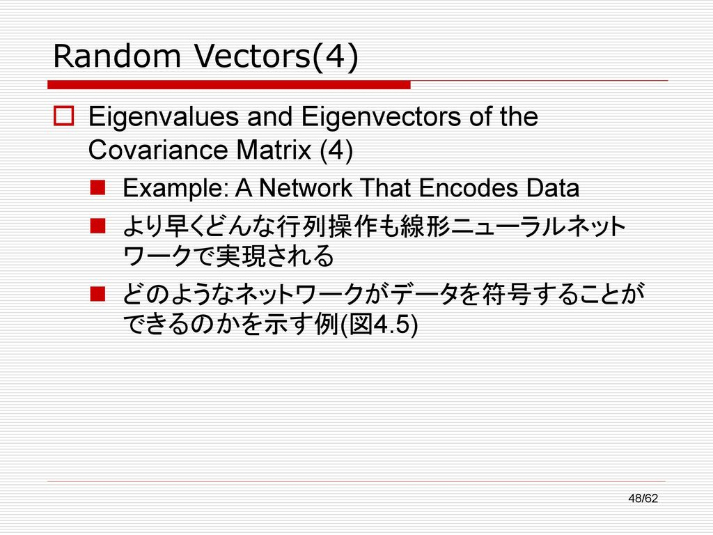 Random Vectors(4) Eigenvalues and Eigenvectors of the Covariance Matrix (4) Example: A Network That Encodes Data.