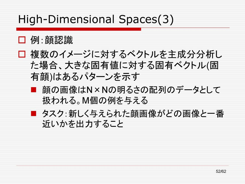 High-Dimensional Spaces(3)