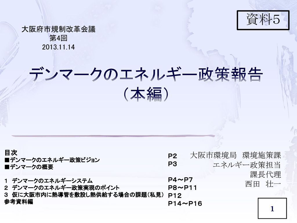 大阪市環境局 環境施策課 エネルギー政策担当 課長代理 西田 壮一