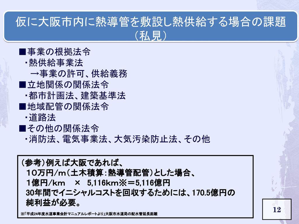仮に大阪市内に熱導管を敷設し熱供給する場合の課題