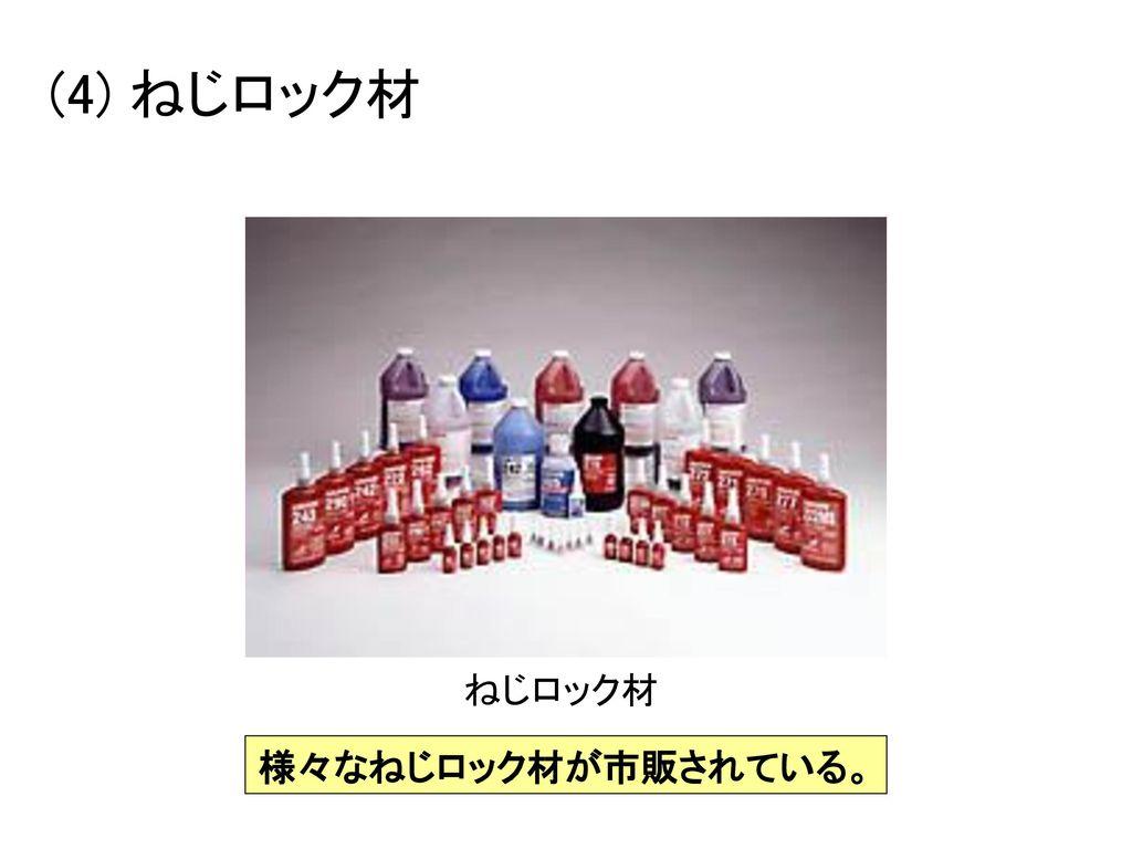 (4) ねじロック材 ねじロック材 様々なねじロック材が市販されている。