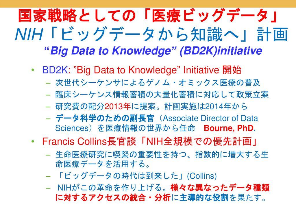 国家戦略としての「医療ビッグデータ」 NIH「ビッグデータから知識へ」計画 Big Data to Knowledge (BD2K)initiative