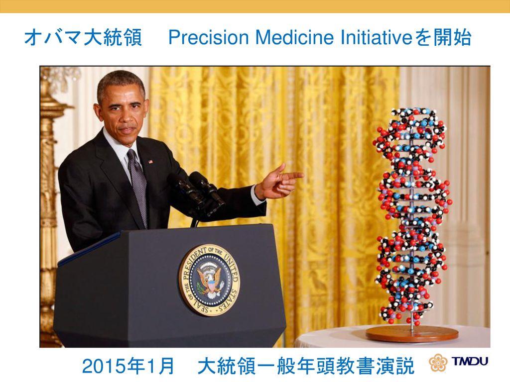 オバマ大統領 Precision Medicine Initiativeを開始
