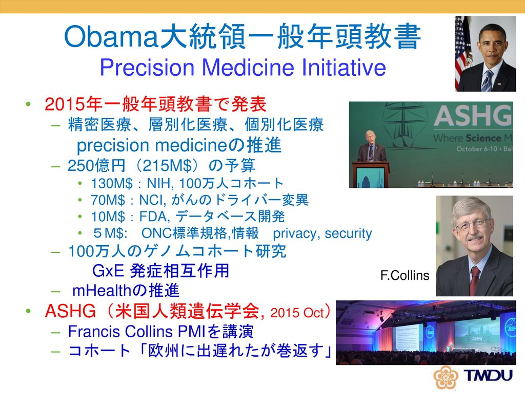 Obama大統領一般年頭教書 Precision Medicine Initiative