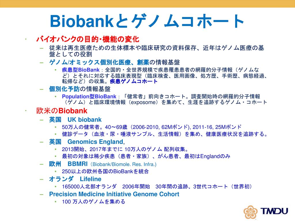 Biobankとゲノムコホート バイオバンクの目的・機能の変化 欧米のBiobank