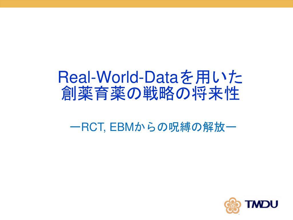 Real-World-Dataを用いた 創薬育薬の戦略の将来性