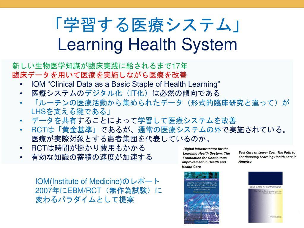 「学習する医療システム」 Learning Health System