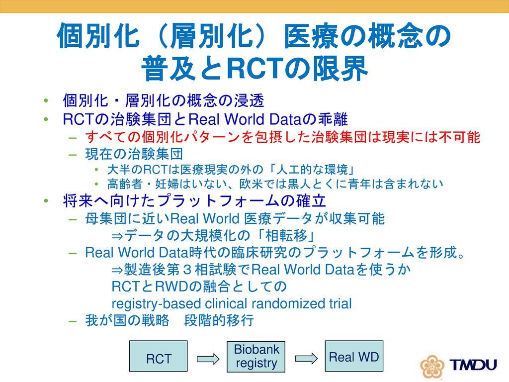 個別化(層別化)医療の概念の普及とRCTの限界