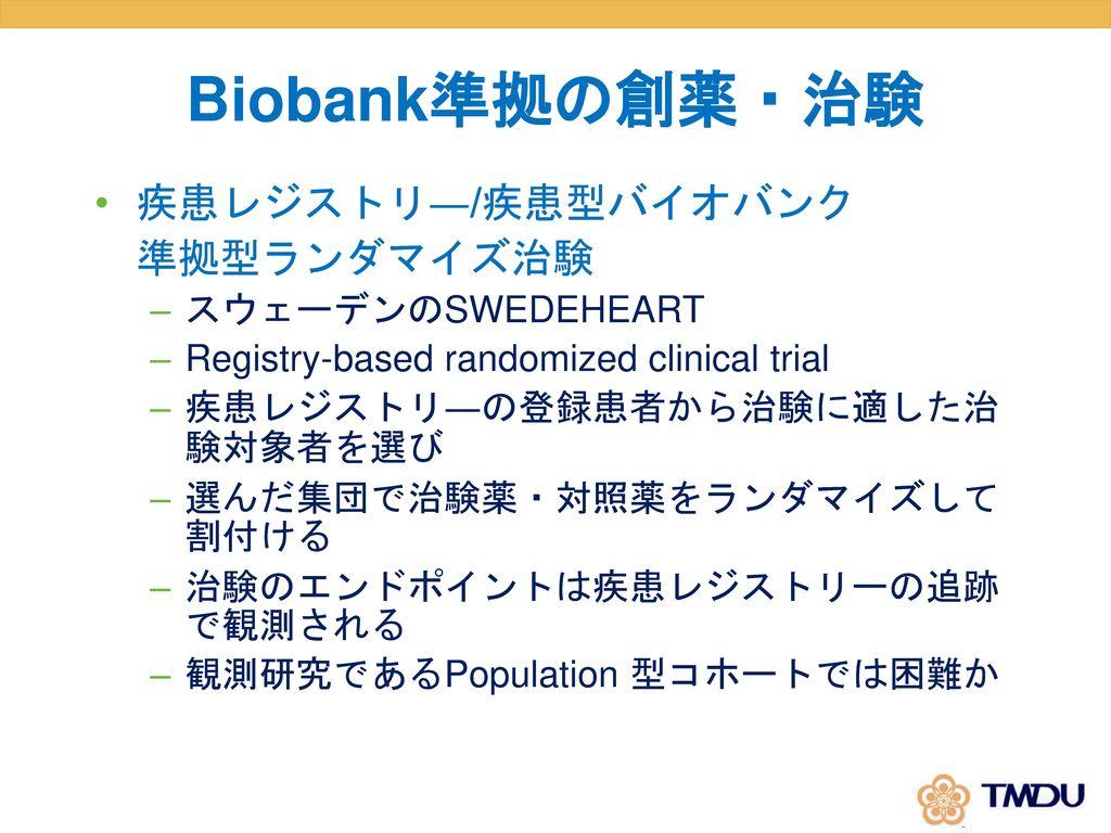 Biobank準拠の創薬・治験 疾患レジストリ―/疾患型バイオバンク 準拠型ランダマイズ治験 スウェーデンのSWEDEHEART