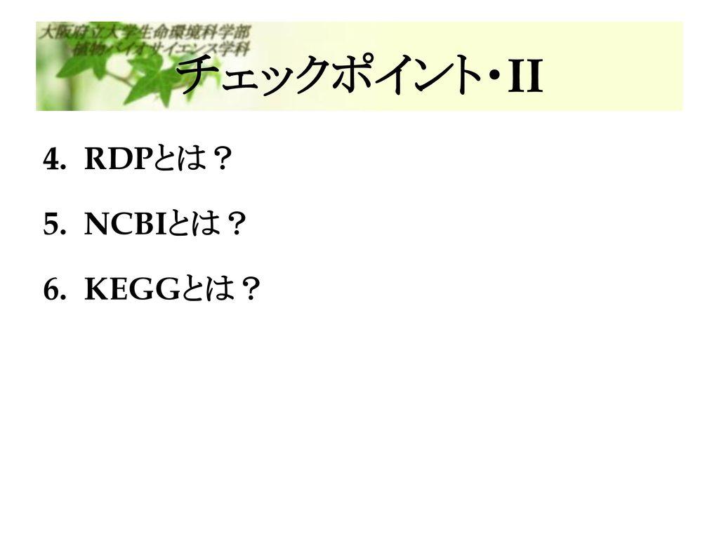 チェックポイント・II RDPとは? NCBIとは? KEGGとは?
