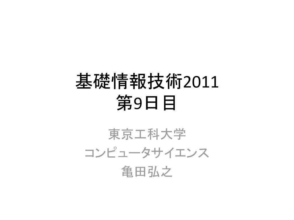 東京工科大学 コンピュータサイエンス 亀田弘之