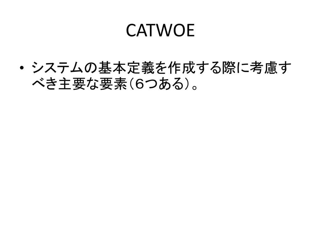 CATWOE システムの基本定義を作成する際に考慮すべき主要な要素(6つある)。