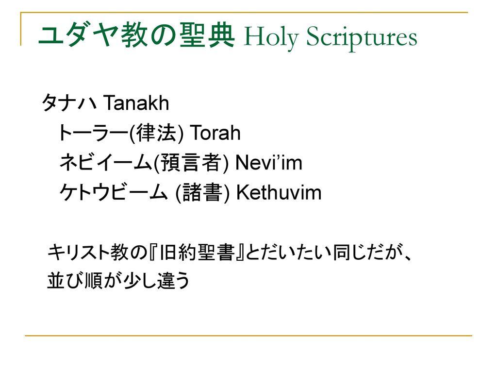 ユダヤ教  Judaism 2004年4月23日 宗教社会学 第1回.