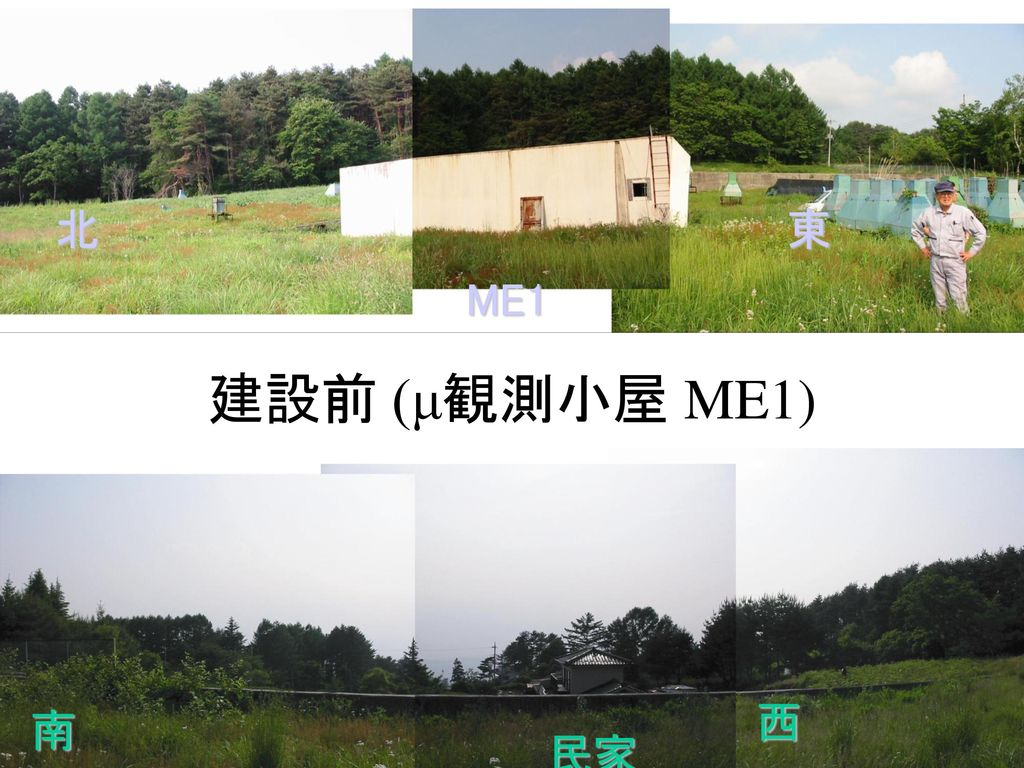 北 東 ME1 建設前 (μ観測小屋 ME1) 西 南 民家