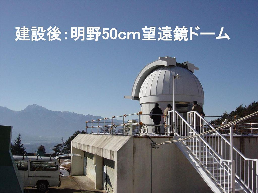 建設後:明野50cm望遠鏡ドーム