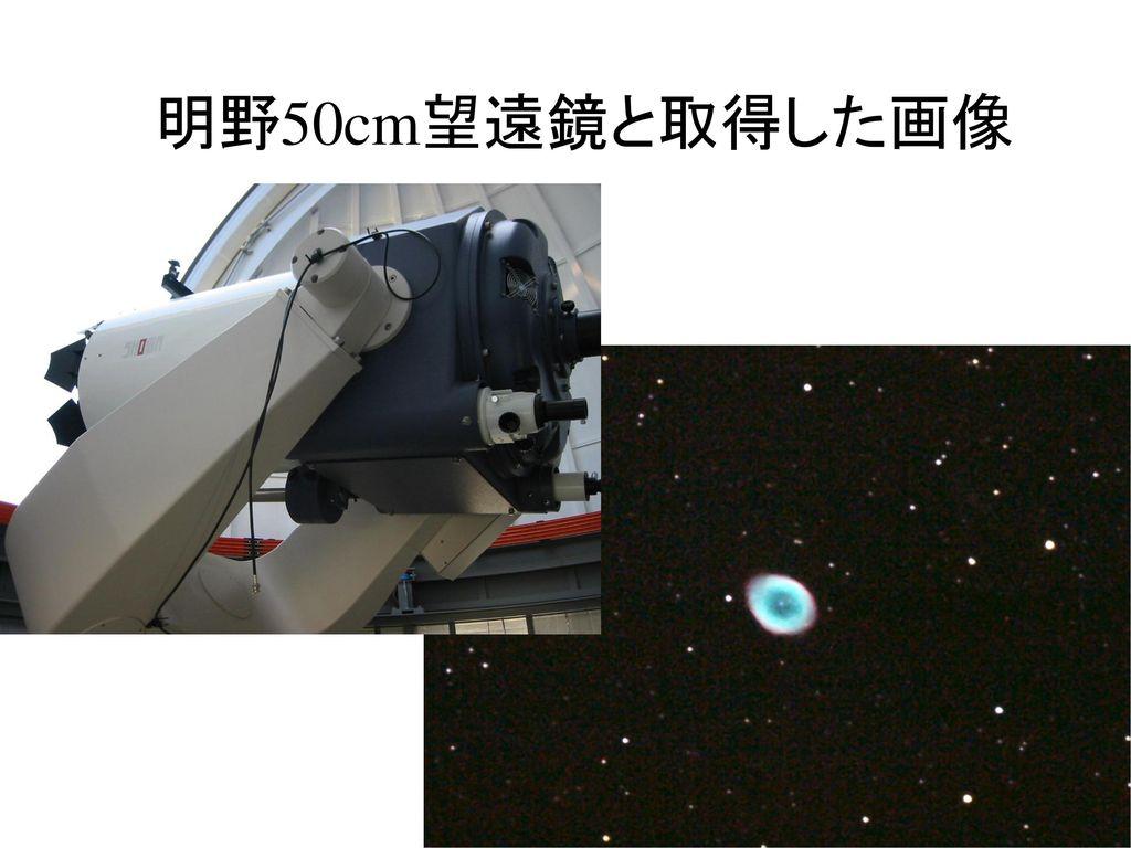 明野50cm望遠鏡と取得した画像