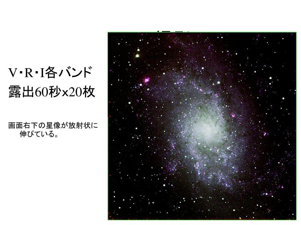 テスト撮影 V・R・I各バンド 露出60秒x20枚 画面右下の星像が放射状に伸びている。