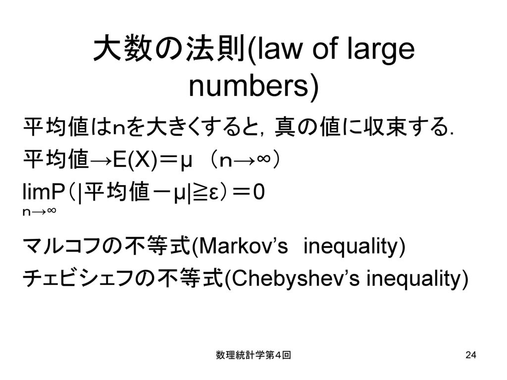 大数の法則(law of large numbers)
