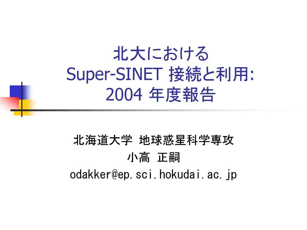 北大における Super-SINET 接続と利用: 2004 年度報告