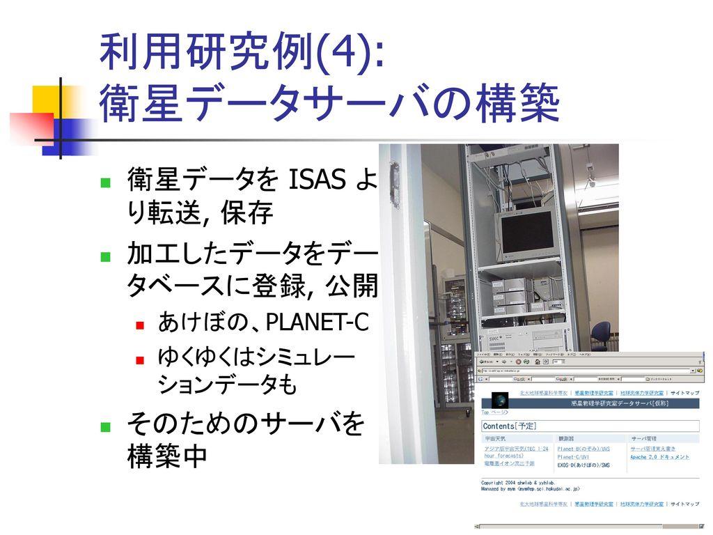 利用研究例(4): 衛星データサーバの構築 衛星データを ISAS より転送, 保存 加工したデータをデータベースに登録, 公開