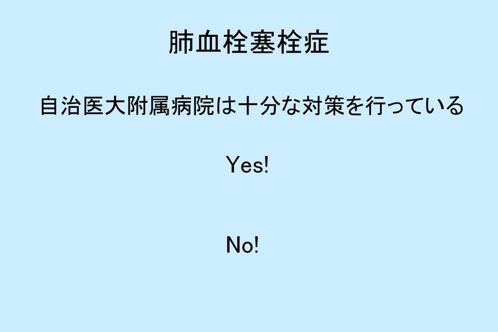 肺血栓塞栓症 自治医大附属病院は十分な対策を行っている Yes! No!
