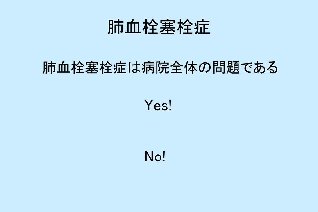 肺血栓塞栓症 肺血栓塞栓症は病院全体の問題である Yes! No!