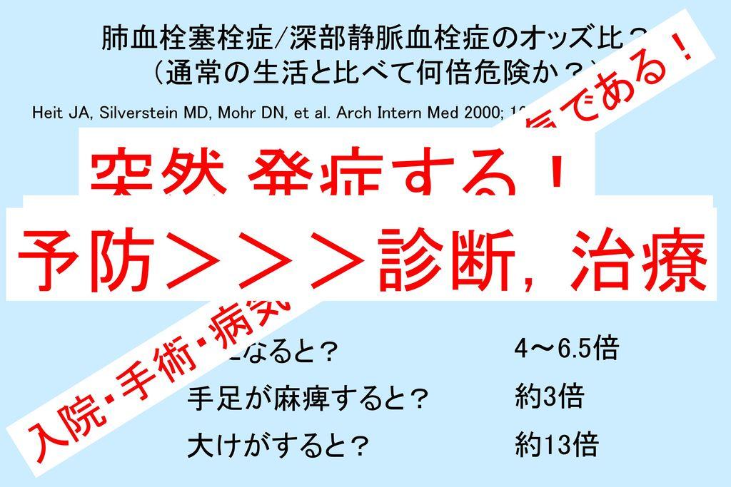 肺血栓塞栓症/深部静脈血栓症のオッズ比?