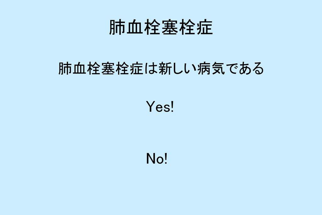 肺血栓塞栓症 肺血栓塞栓症は新しい病気である Yes! No!