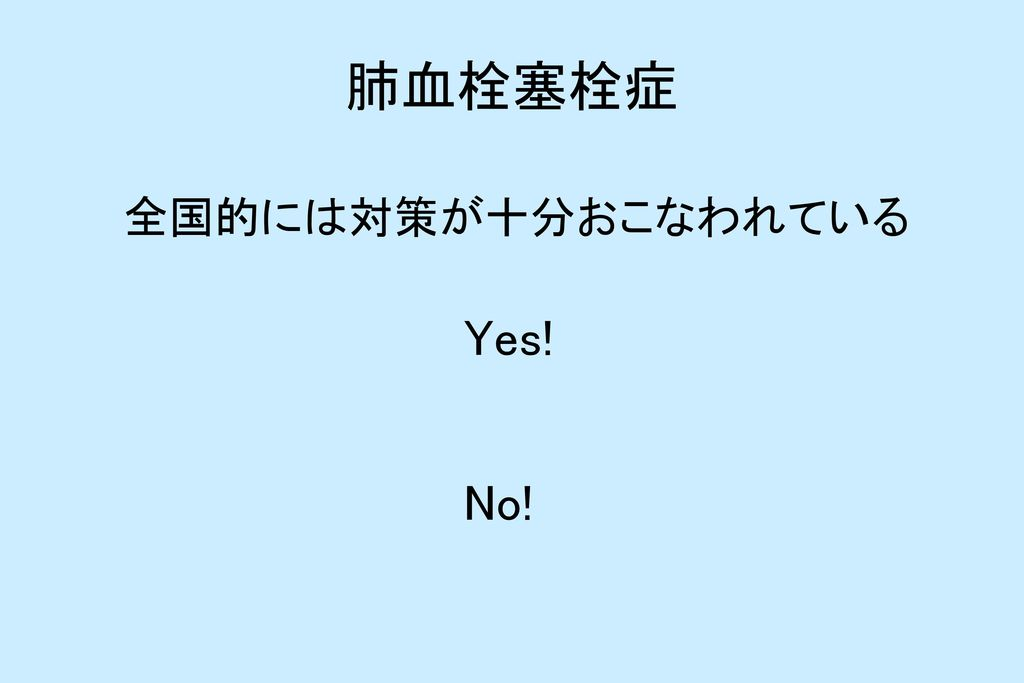 肺血栓塞栓症 全国的には対策が十分おこなわれている Yes! No!