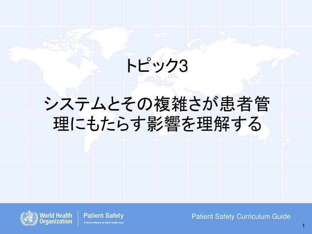 トピック3 システムとその複雑さが患者管 理にもたらす影響を理解する