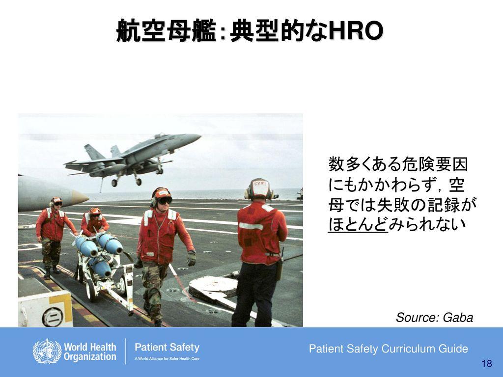 航空母艦:典型的なHRO 数多くある危険要因 にもかかわらず,空母では失敗の記録がほとんどみられない Source: Gaba 18