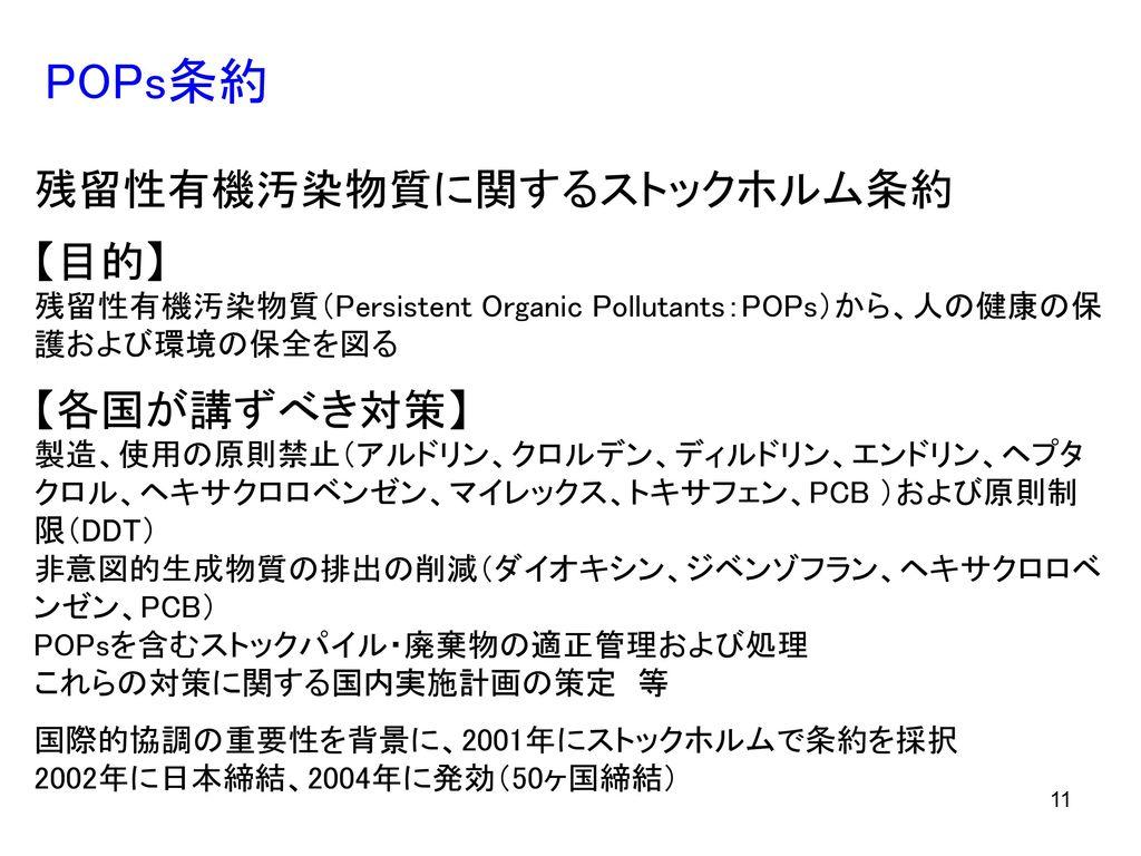 POPs条約 残留性有機汚染物質に関するストックホルム条約 【目的】 【各国が講ずべき対策】