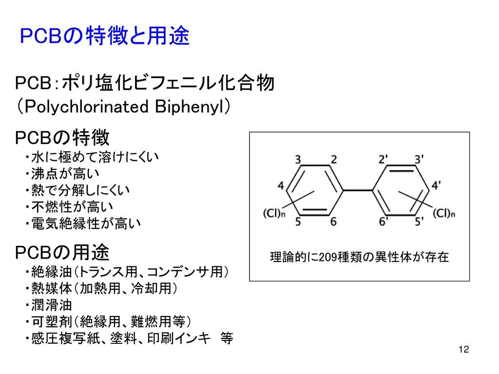PCBの特徴と用途 PCB:ポリ塩化ビフェニル化合物 (Polychlorinated Biphenyl) PCBの特徴 PCBの用途