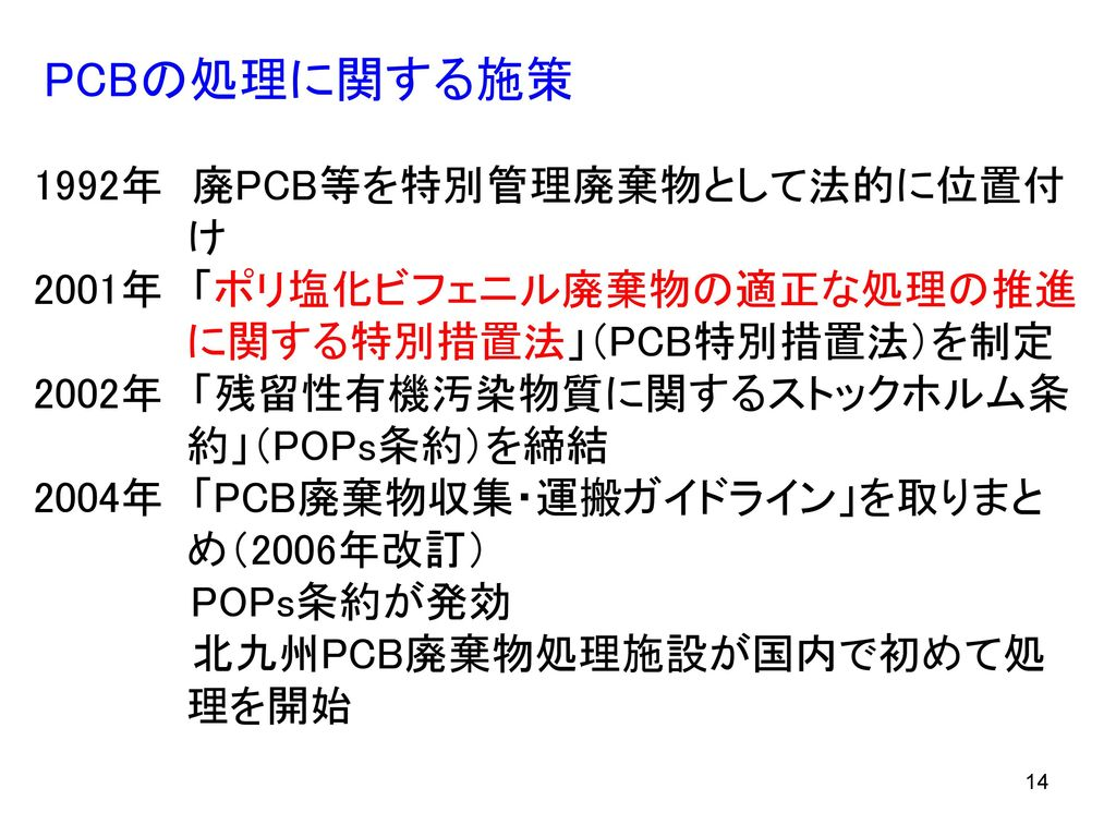 PCBの処理に関する施策 1992年 廃PCB等を特別管理廃棄物として法的に位置付け