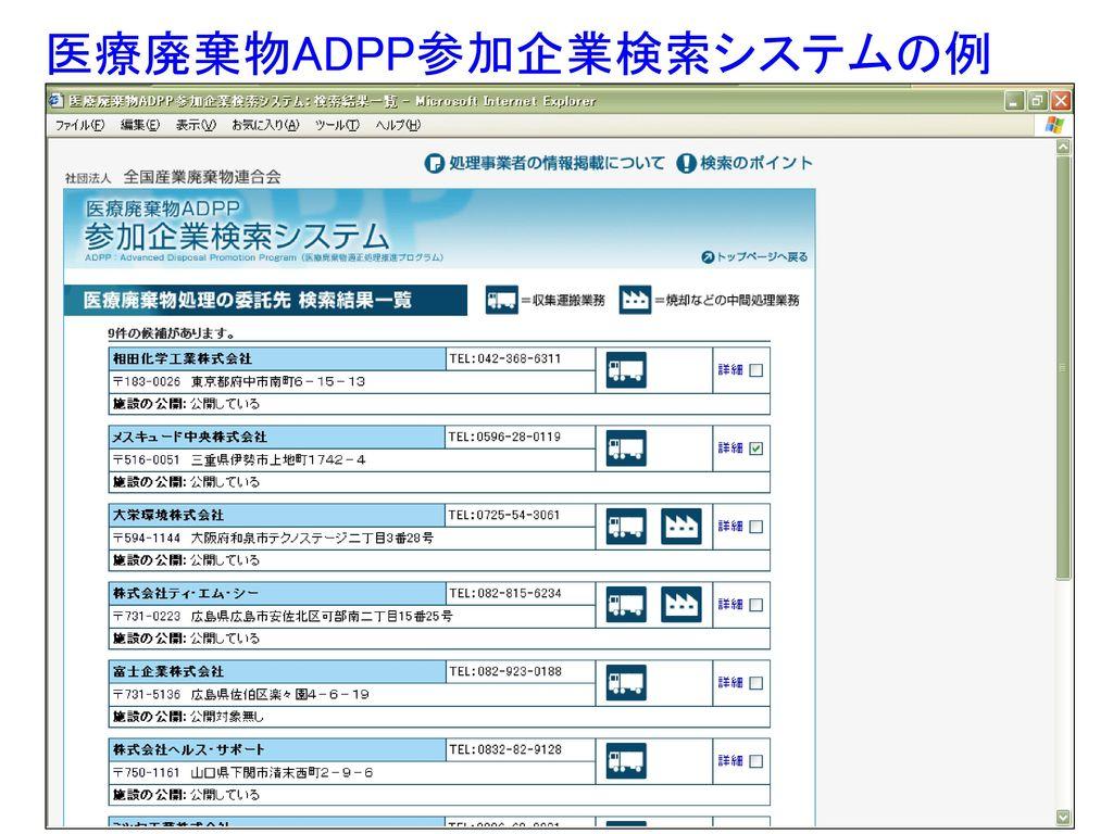 医療廃棄物ADPP参加企業検索システムの例