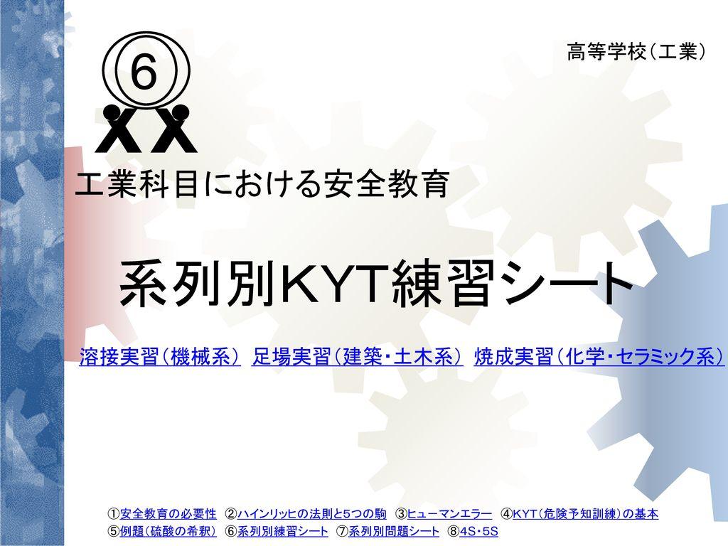 系列別KYT練習シート 6 工業科目における安全教育 高等学校(工業)
