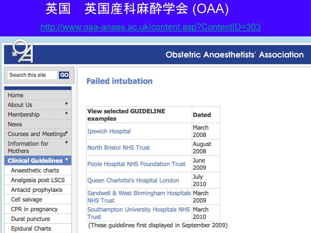 英国 英国産科麻酔学会 (OAA) http://www.oaa-anaes.ac.uk/content.asp ContentID=303