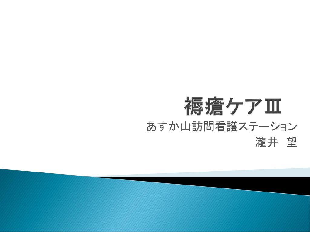 褥瘡ケアⅢ あすか山訪問看護ステーション 瀧井 望