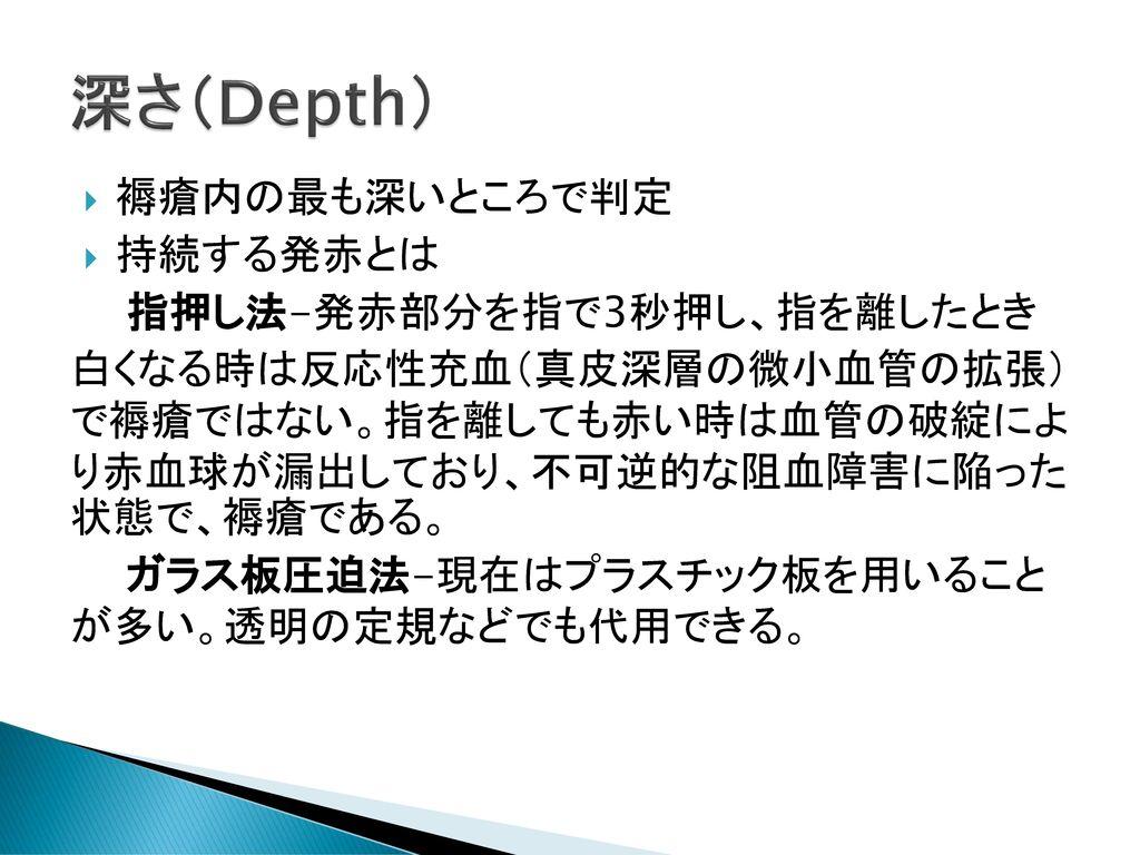 深さ(Depth) 褥瘡内の最も深いところで判定 持続する発赤とは
