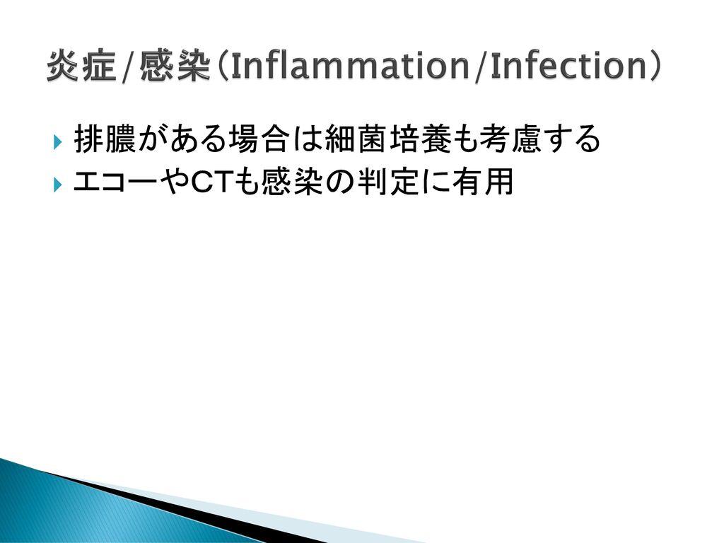炎症/感染(Inflammation/Infection)
