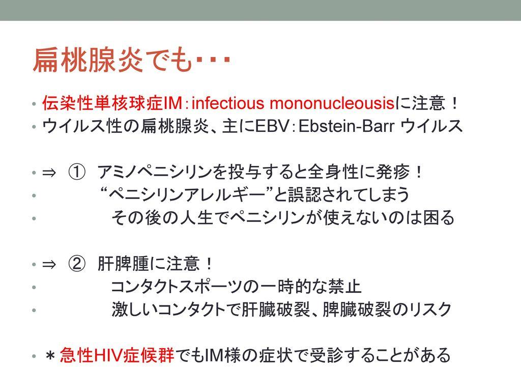 伝染性単核球症とは?症状や原因となるウイルス、 …
