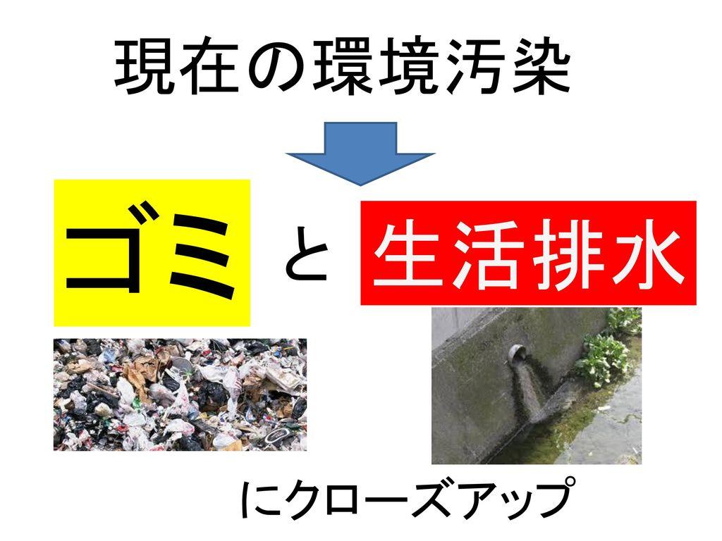 現在の環境汚染 ゴミ 生活排水 と にクローズアップ
