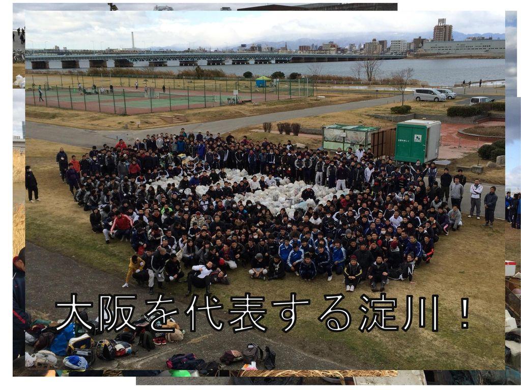 このゴミはどこのゴミか? 大阪を代表する淀川!
