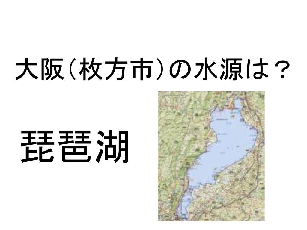 大阪(枚方市)の水源は? 琵琶湖