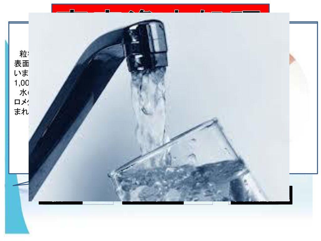 高度浄水処理 生物処理 オゾン処理 粒状活性炭処理