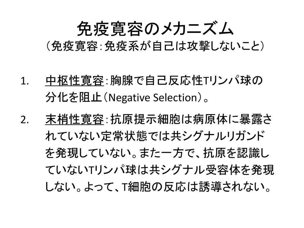 (免疫寛容:免疫系が自己は攻撃しないこと)