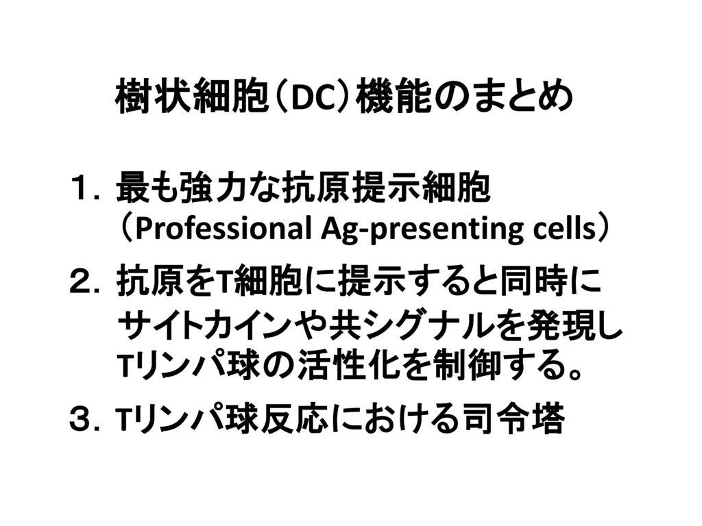 樹状細胞(DC)機能のまとめ 1.最も強力な抗原提示細胞 (Professional Ag-presenting cells)