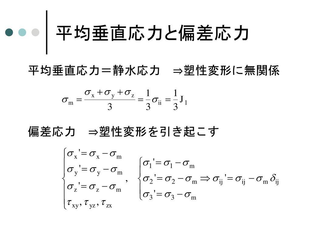 三次元応力の不変量 あるいは主応力を用いて表すと